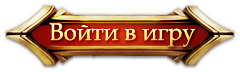 Раздор онлайн игра (Razdor online game). Войти в игру.