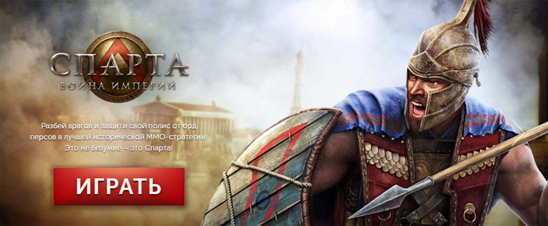 Онлайн игра Спарта: Война Империй. Стань новым героем Спарты!