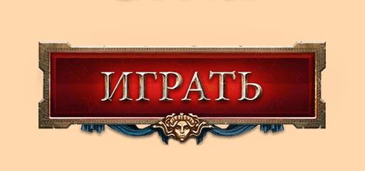Кнопка для онлайн игры Спарта: Война Империй