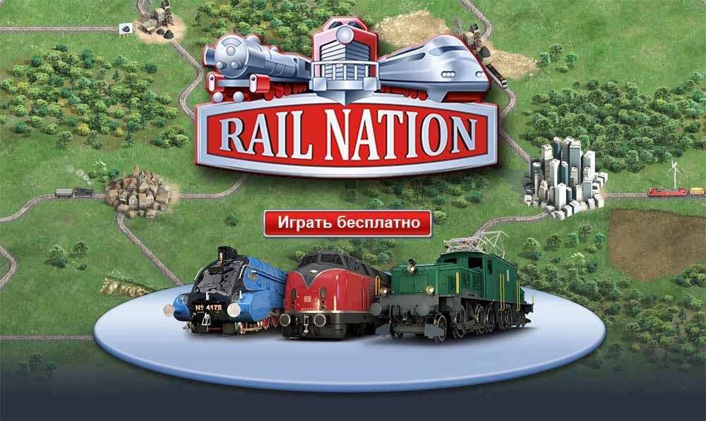 Обзор онлайн игры Rail Nation