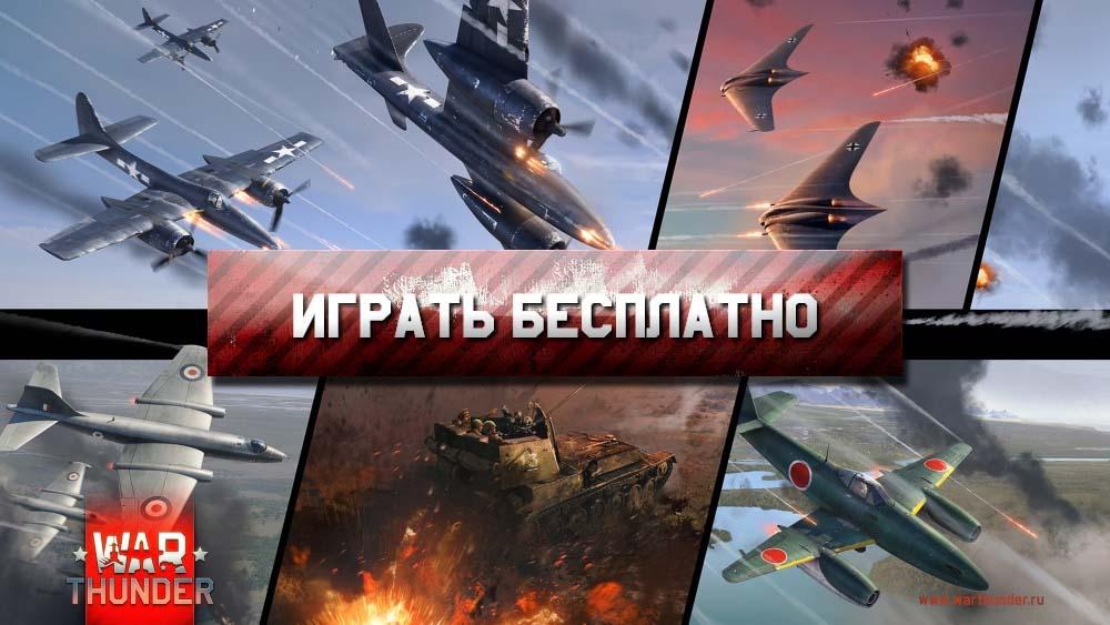 War Thunder: в воздухе, на земле и на море