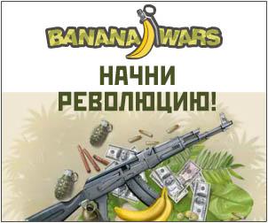 BananaWars онлайн игра! Начни революцию!