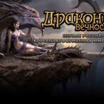 Драконы вечности - первая российская MMORPG