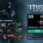 Клиентская онлайн-игра Thief