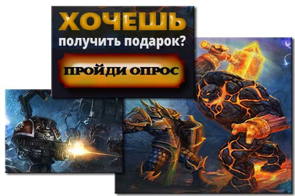 Онлайн игровой опрос по онлайн игре
