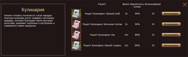Раздор онлайн игра Razdor-online-game-203