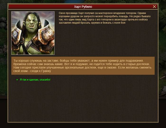 Раздор онлайн игра Razdor-online-game-dialog