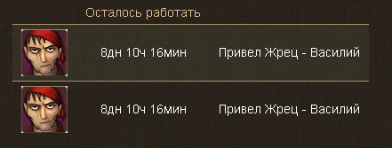 Раздор онлайн игра Razdor-online-game-slaves