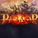 Вход в Раздор онлайн игра Razdor-online-igra-big-button