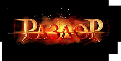 Раздор онлайн игра (Razdor online game)