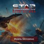 Star Conflict – это динамичный MMO экшн