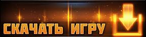 Star Conflict онлайн игра скачать