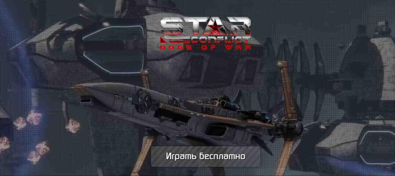 Star Conflict онлайн игра