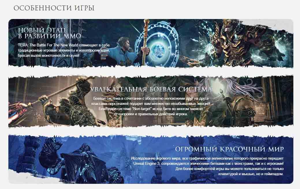 Тера онлайн - отличная онлайн игра