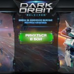 Играть в Dark Orbit