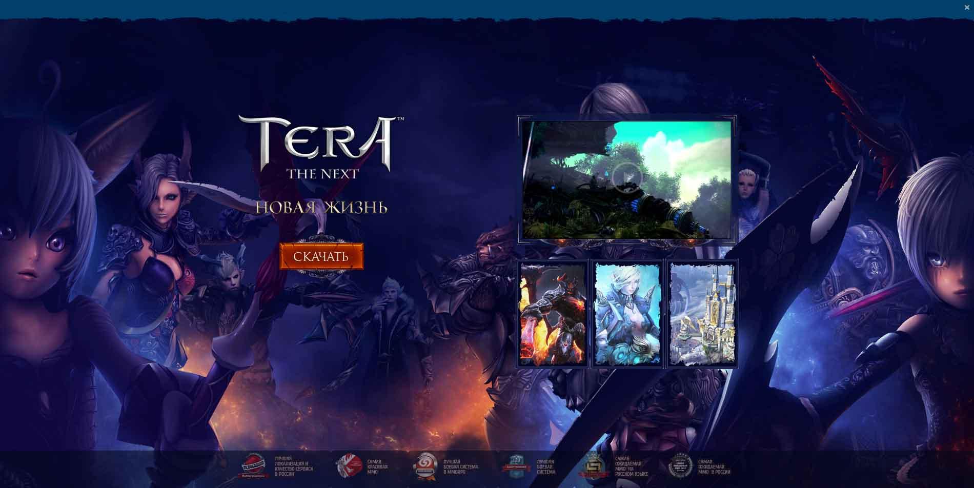 Тера онлайн - лучшая онлайн игра