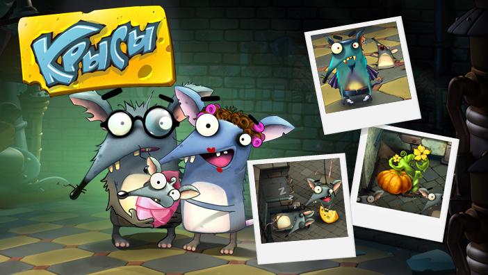 Крысы Online - приведи свою банду к успеху!