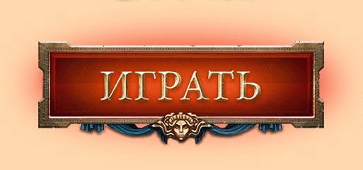 Активная кнопка для онлайн игры Спарта: Война Империй