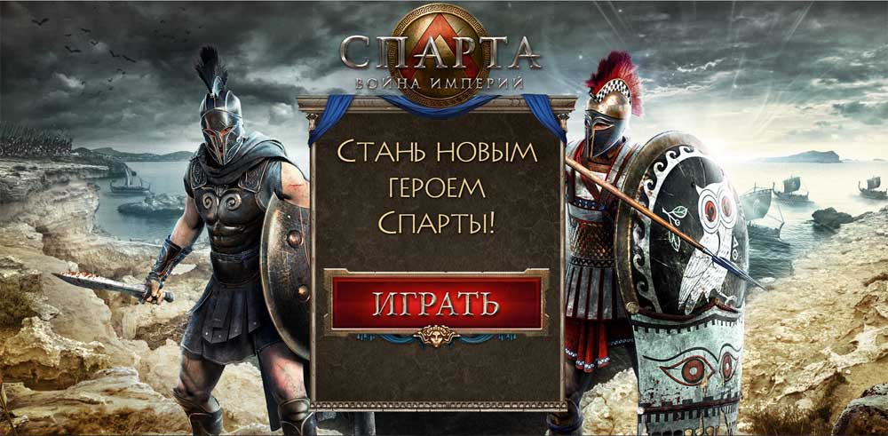Спарта: Война Империй. Стань новым героем Спарты!