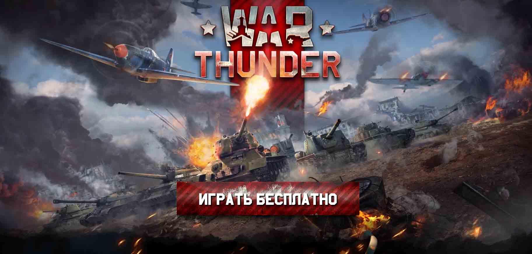 War Thunder играть бесплатно