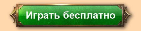 Panzar играть бесплатно онлайн активная кнопка
