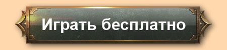 Panzar играть бесплатно онлайн кнопка