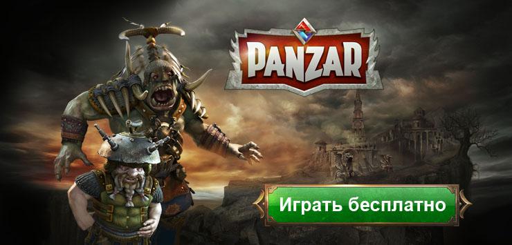 Panzar онлайн игра
