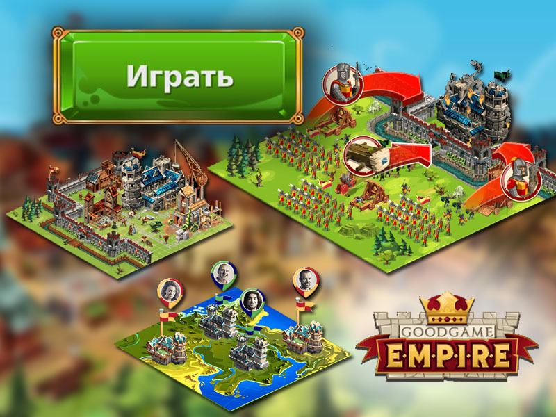 Империя хороших игр