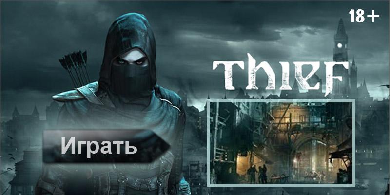 Thief или «Вор» – перезапуск серии игр «Thief», четвертая игра в этом цикле, вышедшая в 2014 году